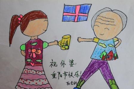 关于重阳节的儿童画-祝外婆重阳节快乐