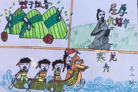 粽子飘香与端午节有关的画作品欣赏