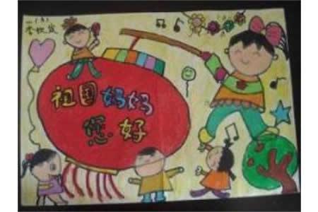 庆国庆节儿童绘画作品欣赏-祖国妈妈你好