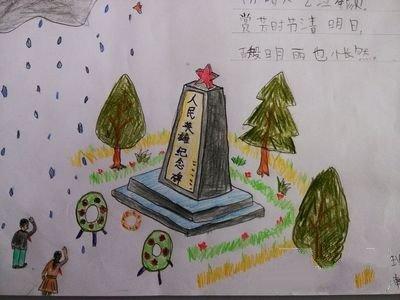 关于清明节的儿童画-纪念革命烈士