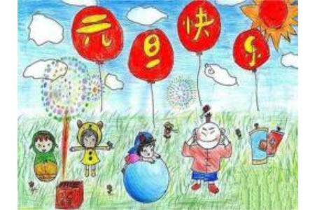 庆祝元旦儿童画彩铅画图片