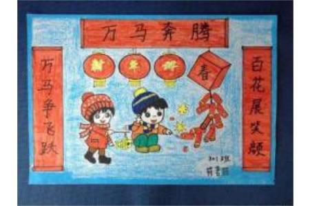 三年级马年春节儿童画图片:好看漂亮