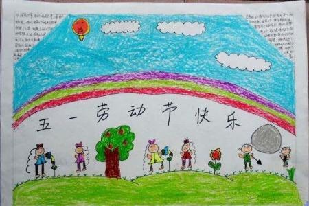 庆五一劳动节儿童绘画图片:五一劳动节快乐