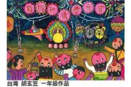 获奖的小学一年级元宵节儿童画:点灯祈福庆元宵