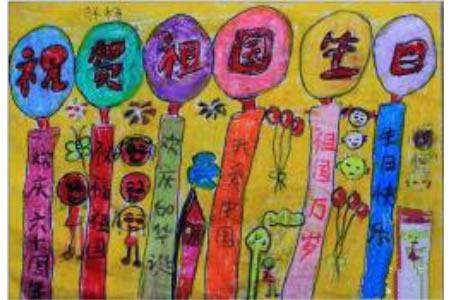 祝福祖国生日,国庆节儿童绘画作品欣赏