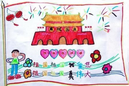 有创意的国庆节我爱祖国儿童绘画图片