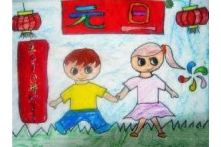 庆元旦儿童画图片