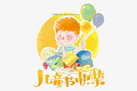 儿童节快乐小男孩的假期