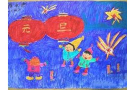 一年级元旦儿童画画图片大全
