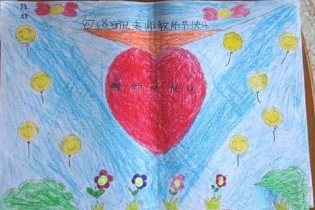 小学四年级教师节儿童画图片
