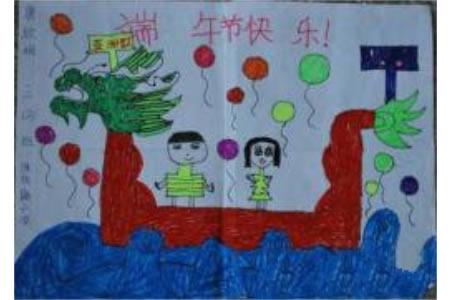 儿童画端午节快乐