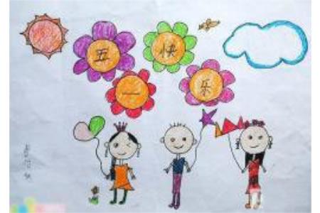劳动节儿童画 五一快乐