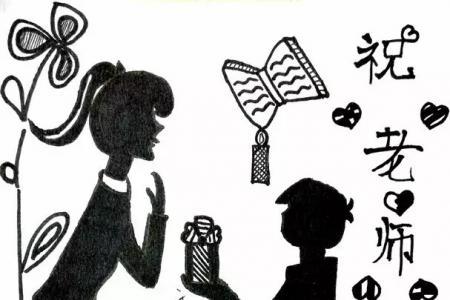 教师节儿童画 七年级学生作品 节日快乐