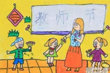 优秀的教师节儿童画作品欣赏