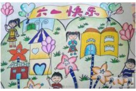 六一儿童节绘画作品 六一快乐