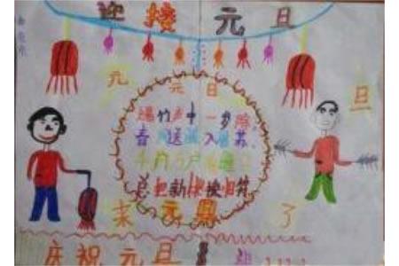 简单的幼儿庆元旦儿童画图片:迎接元旦