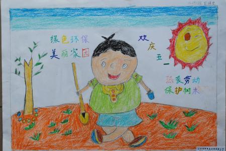 五一劳动节儿童画-绿色的家园