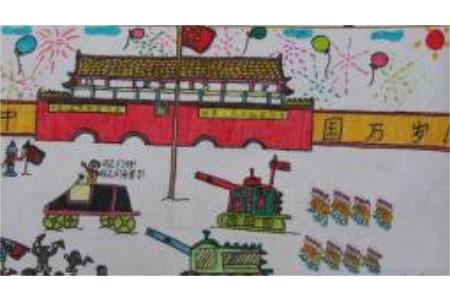 国庆大阅兵,庆祝国庆节儿童绘画作品
