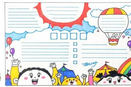 六一儿童节的手抄报简笔画教程