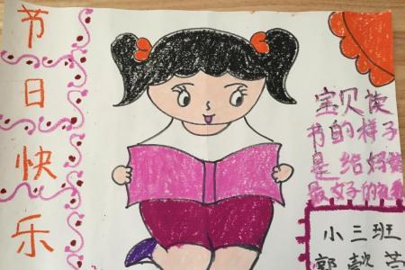 三八妇女节绘画获奖作品之给妈妈读书