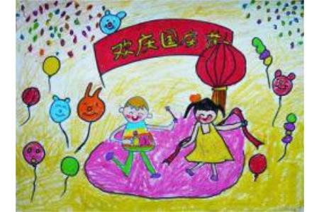 欢庆国庆节儿童画画作品