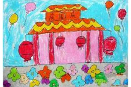 庆国庆儿童画画作品