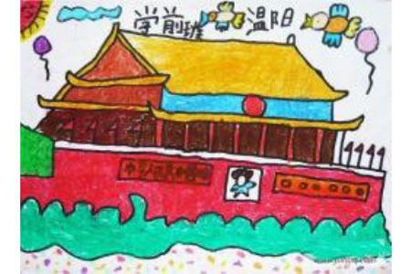 2016迎国庆儿童画-祝福祖国