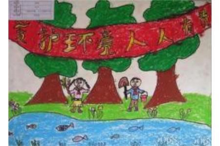 保护环境人人有责植树节三年级作品赏析