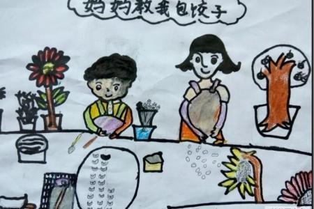 妈妈教我包饺子幼儿母亲节画画图片赏析