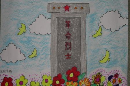 关于清明节的儿童画-献礼革命烈士
