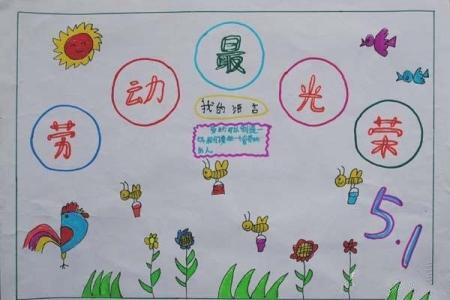 简单的庆祝五一劳动节儿童画作品:劳动最光荣
