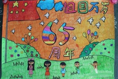获奖的国庆节儿童画作品大全:国庆65周年