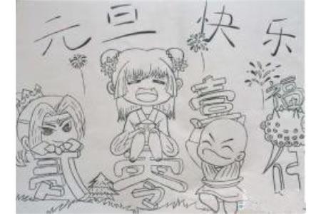 元旦卡通儿童画铅笔画作品欣赏
