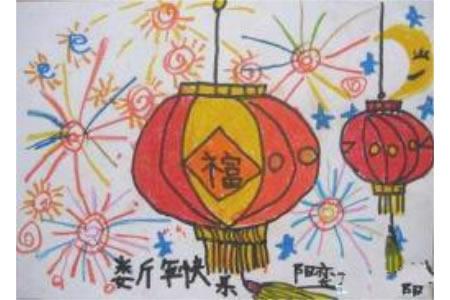 幼儿园小朋友春节儿童画:新年快乐