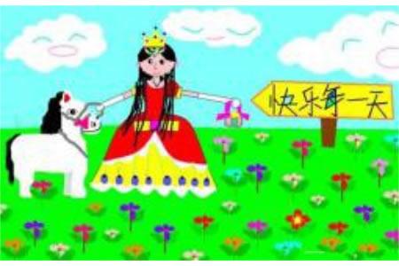 儿童画快乐每一天