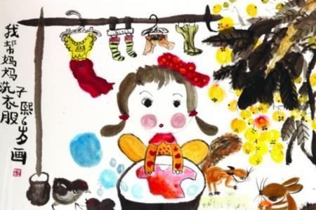 我帮妈妈洗衣服6岁小朋友五一劳动节画画图片欣赏