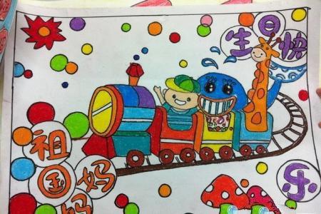 祖国妈妈生日快乐优秀国庆节儿童画欣赏