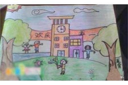 劳动节儿童画 欢庆五一