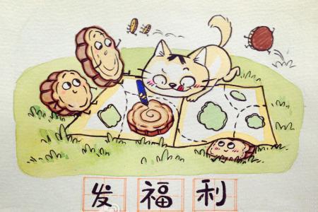 中秋节儿童插画 发福利
