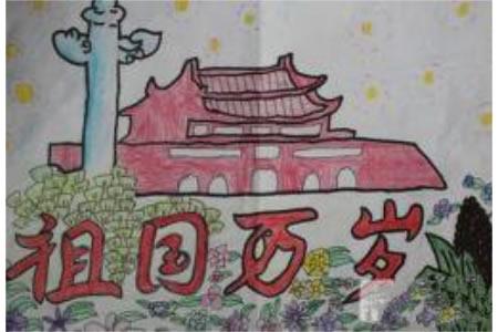 祖国万岁,国庆节主题儿童画作品