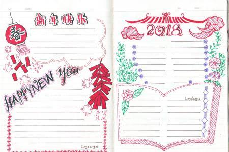 新年快乐手帐手抄报排版设计