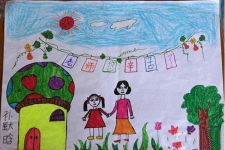 小朋友教师节儿童绘画作品:老师您辛苦了
