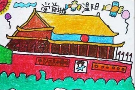 学前班国庆节天安门儿童画图片
