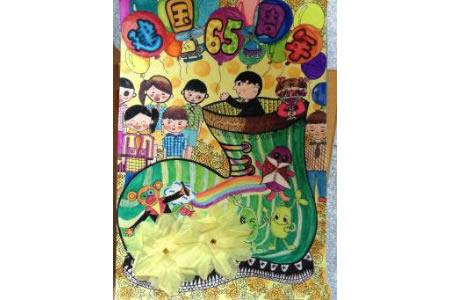 建国65周年快乐国庆节水彩画在线看