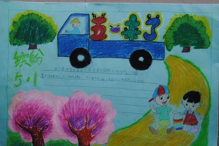五一劳动节儿童画-五一来了