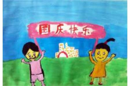 快乐的国庆节手绘水彩画图片大全