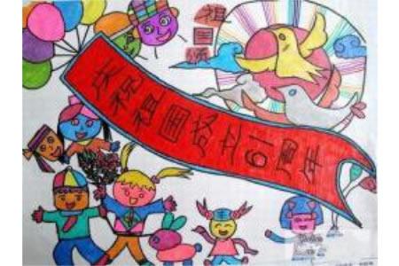 国庆节主题儿童画-国庆颂祖国