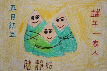 粽子一家人幼儿园端午节画画图片赏析