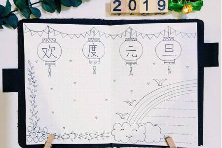 2019新年手账排版