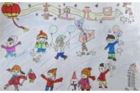 小学生喜迎元旦儿童画作品